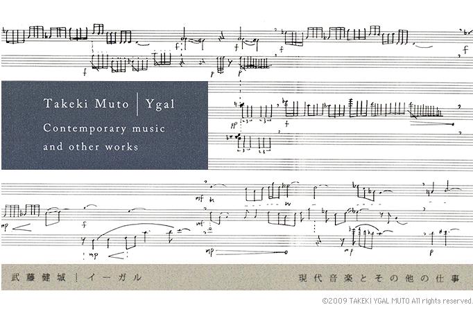 武藤健城|イーガル 現代音楽とその他の仕事
